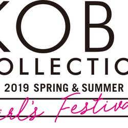 モデルプレス - 「神戸コレクション」シンデレラストーリー企画始動 来場者からステージ出演者をスカウト