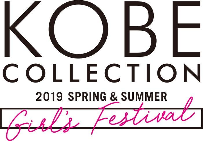 「神戸コレクション2019 SPRING/SUMMER -ガールズフェスティバル-」(提供写真)