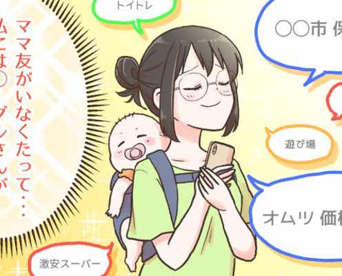 別に困らない…?「ママ友ゼロ」なママの問題vol. 1【情報収集がしにくい?】