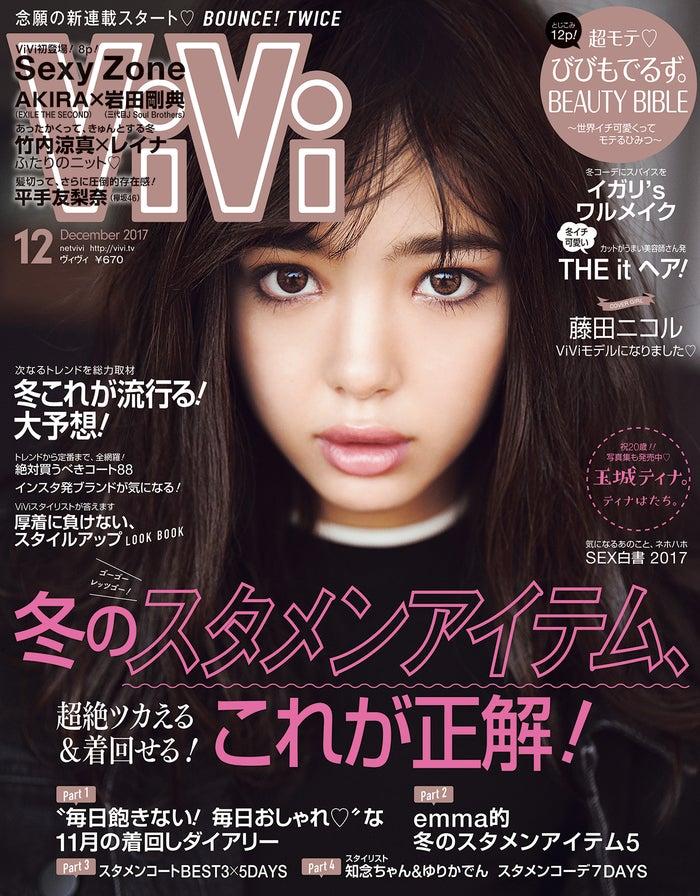 「ViVi」デビュー号で表紙に抜擢/「ViVi」12月号(2017年10月23日発売/講談社)表紙:藤田ニコル