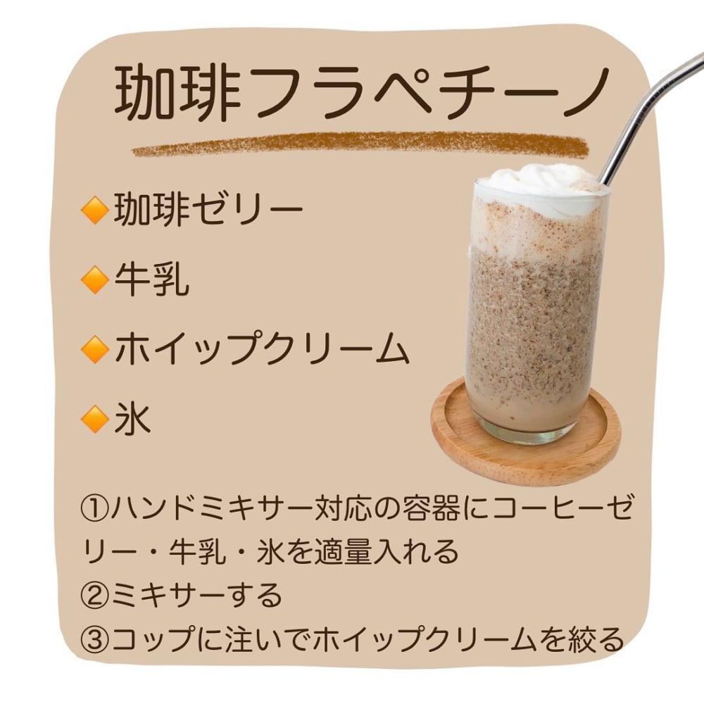 業務スーパーのパックコーヒーゼリーレシピ