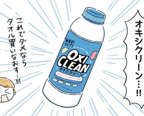 【漫画】脱OLちゃん「イヤなニオイ、ついにおさらば!洗濯奮闘記」