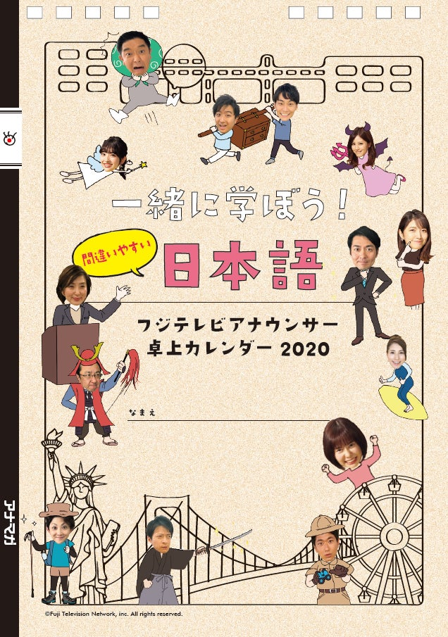 「フジテレビアナウンサー卓上カレンダー2020 一緒に学ぼう!間違いやすい日本語」(C)フジテレビ