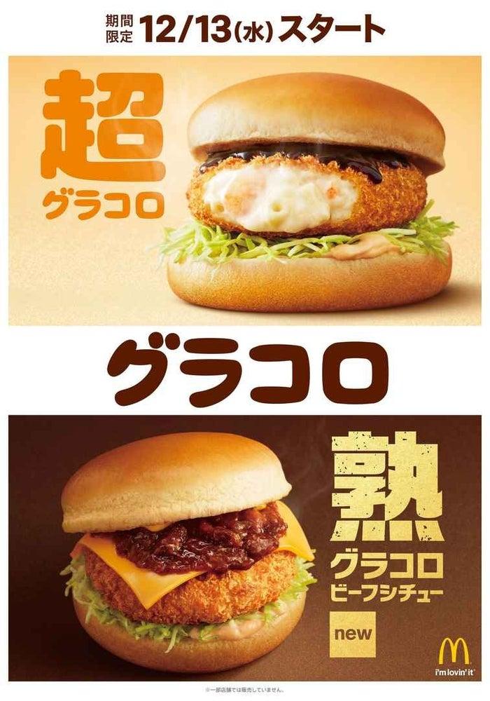 超グラコロ/熟グラコロ ビーフシチュー/画像提供:日本マクドナルド