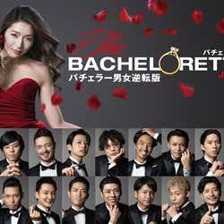 モデルプレス - 女性版バチェラー「バチェロレッテ」参加男性17名発表
