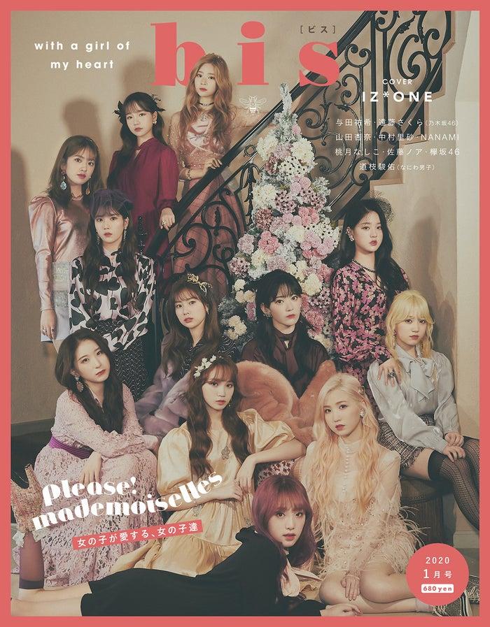 「bis」1月号(11月30日発売)/表紙:IZ*ONE(画像提供:光文社)