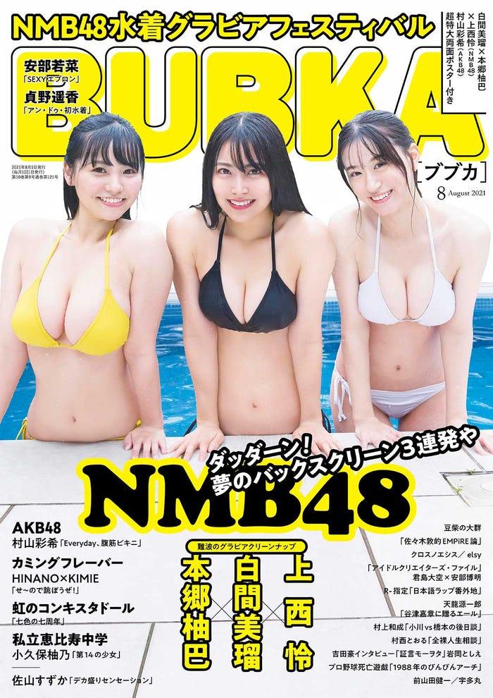 「BUBKA」8月号(6月30日発売)表紙:本郷柚巴、白間美瑠、上西怜(画像提供:白夜書房)