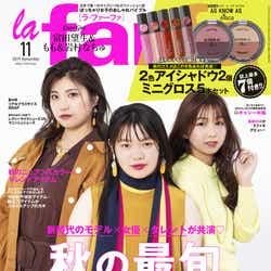 「la farfa」11月号表紙(発行/文友舎)写真/伊藤 大作(The VOICE management)