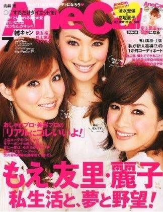 「AneCan」2011年7月号