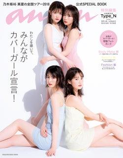 『乃木坂46 真夏の全国ツアー2018 公式ブック』Type-N(C)マガジンハウス