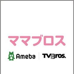 AmebaブログとTV Bros.がコラボ! 子育て世代の女性に贈る、ブロガーによる主婦向け情報誌「ママブロス」が発売!