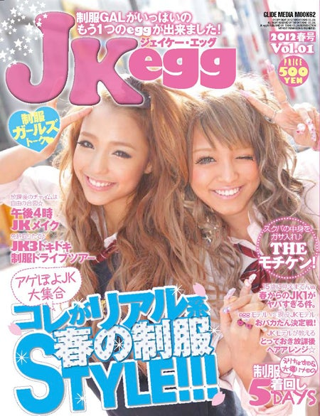 「JK egg(ジェーケー・エッグ)」vol.1(大洋図書、2012年3月12日発売)表紙:大橋リナ、えりちょす