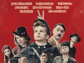 『ジョジョ・ラビット』日本版予告、タイカ・ワイティティ監督「危険の無いものなら、私がやる価値も無い」