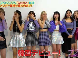 「Popteen」発ガールズユニット・MAGICOUR、韓国デビューに向けたミッション発表
