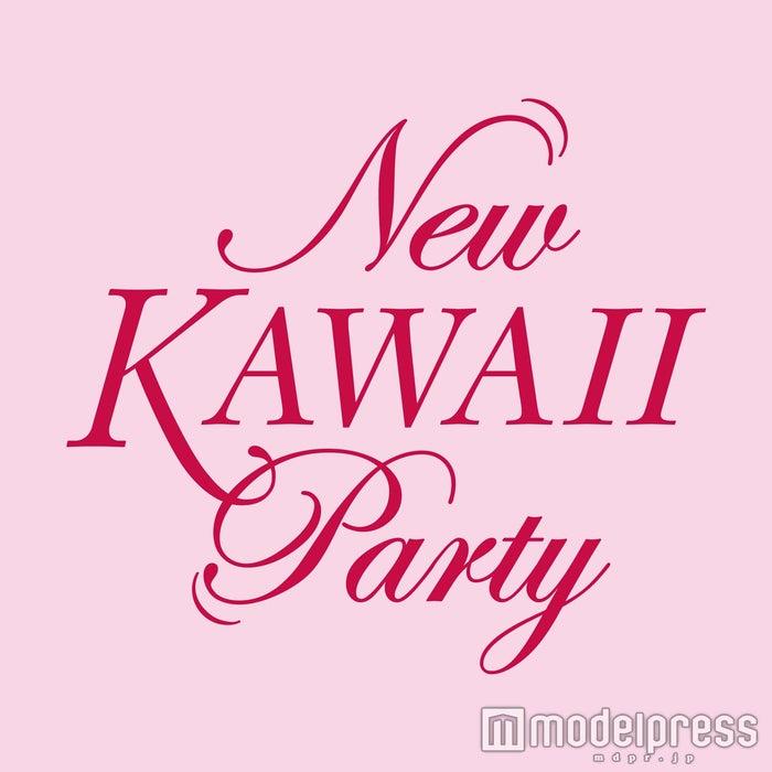 「NEW KAWAII PARTY」