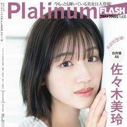 「Platinum FLASH」vol.15(6月22日発売)裏表紙:佐々木美玲(C)矢西誠二、光文社
