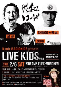 K-mixの人気番組「K-mix RADIOKIDS」がおくるライブイベント「K-mix RADIOKIDS presents LIVE KIDS vol. 1 supported by 新静岡セノバ」開催決定