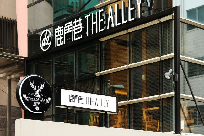 THE ALLEY 中目黒店/画像提供:ポトマック