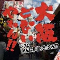 """「大阪と一緒にせんといて!」大阪以外の関西人が語る""""独特の文化""""とは?ケンミンショーが徹底解剖!"""