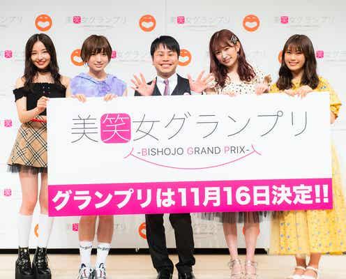 Queentet、NMB48オーディションエピソードを明かす 吉本「美笑女グランプリ」開催を発表