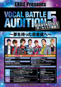 オーディション「EXILE Presents VOCAL BATTLE AUDITION5」(画像提供:LDH)