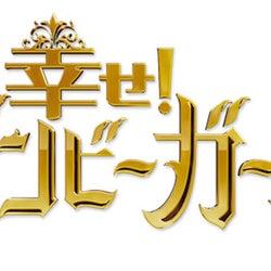 DAIGO、北川景子との結婚会見から一夜明け緊急生出演『幸せ!ボンビーガール』