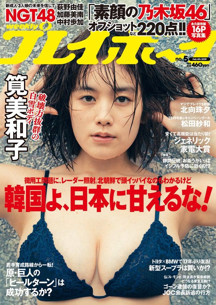「週刊プレイボーイ」5号(1月21日発売)表紙:筧美和子(C)荒井俊哉/週刊プレイボーイ