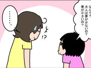 「大人の夢はなぜ小さい?」娘が語ったその理由が、胸に突き刺さる…!【うちの家族、個性の塊です】