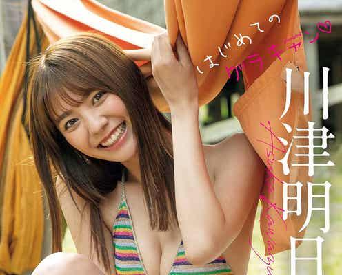 川津明日香、ビキニ姿のキャンプグラビアで「週プレ」表紙