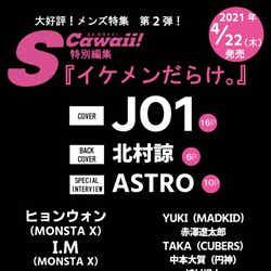 「S Cawaii!」(主婦の友インフォス、4月22日発売)(提供写真)