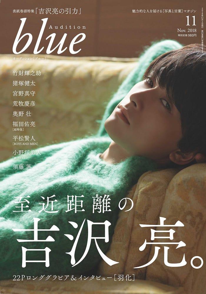 「Audition blue」11月号(10月1日発売、白夜書房)表紙:吉沢亮(写真提供:白夜書房)