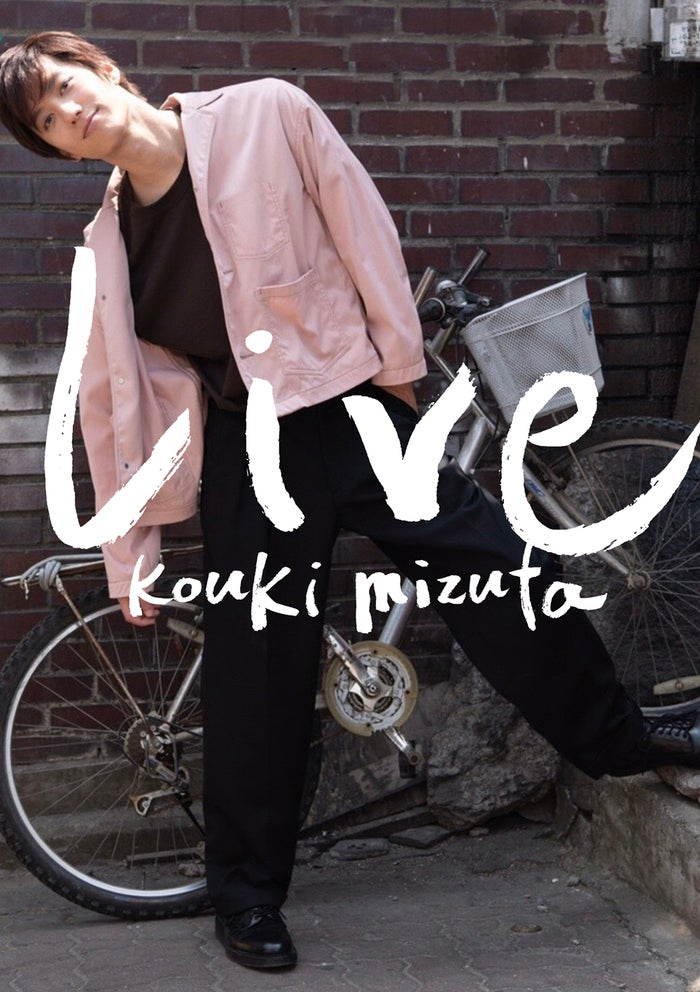 水田航生1stPHOTO BOOK 『Live』 (C)ワニブックス