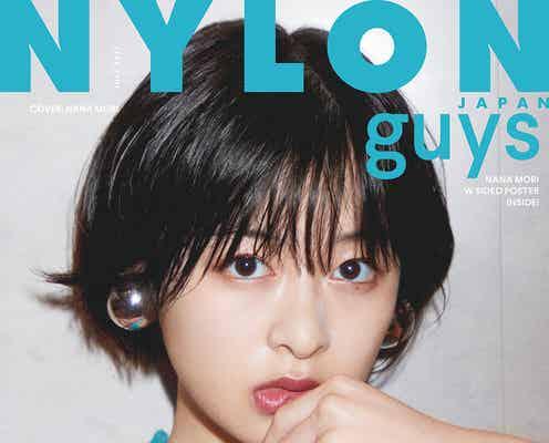 森七菜、ハイファッションに身を包む 「NYLON guys」表紙