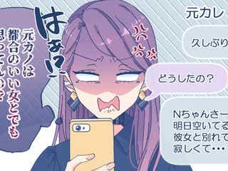 何が目的なの!? 元カレが突然連絡してくる意外な理由とは? vol.3
