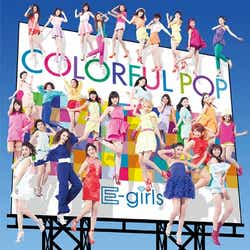 E-girlsのニューアルバム「COLORFUL POP」(3月19日発売)/CD