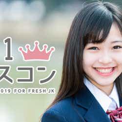 「高一ミスコン2019」開催決定/昨年度グランプリ・刑部結生(提供写真)
