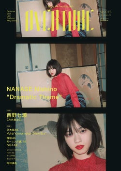 『OVERTURE』No.15(2018年6月21日発売、徳間書店)表紙:西野七瀬(提供画像)
