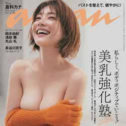 「anan」2267号(2021年9月22日発売)表紙:倉科カナ(C)マガジンハウス