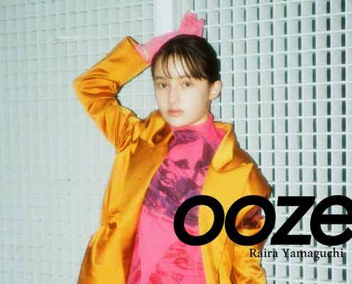 11歳の期待の新人モデル・山口らいら、新たな自分を表現「ooze」WEBマガジンにリニューアル