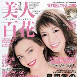「美人百花」3月号(角川春樹事務所、2016年2月12日発売)表紙:ミランダ・カー、美香