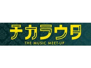 NEWS小山慶一郎と羽鳥慎一がMCの音楽座談会バラエティ『チカラウタ』スタート