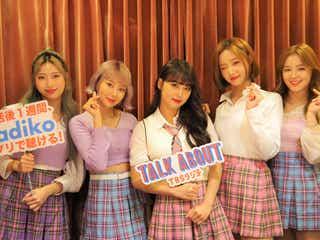 MOMOLAND、日本での初レギュラーラジオ発表