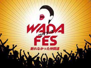 """AKB48、""""AKO選抜""""18人発表 OGも参加<WADA fes>"""