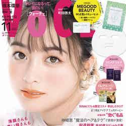 「VOCE」11月号通常版(9月21日発売)表紙:橋本環奈(画像提供:講談社)