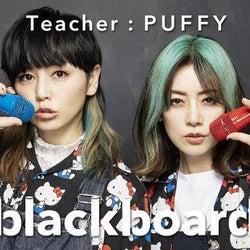 """デビュー25周年のPUFFY、サブスクにも未公開の「赤いブランコ」を""""blackboard""""にて披露"""