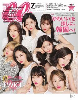 「CanCam」7月号(5月23日発売、小学館)(写真提供:小学館)
