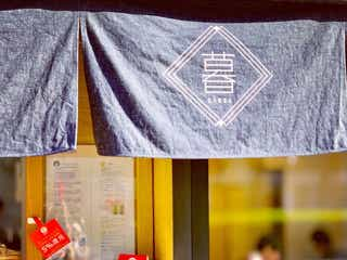 東京・蔵前に暮らしに寄り添う和カフェ「暮/class(くらす)」がオープン