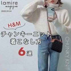 【H&M】毎年大人気!秋冬の「チャンキーニット」着こなし術