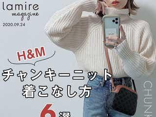 《H&M》毎年大人気!秋冬の「チャンキーニット」着こなし術♡