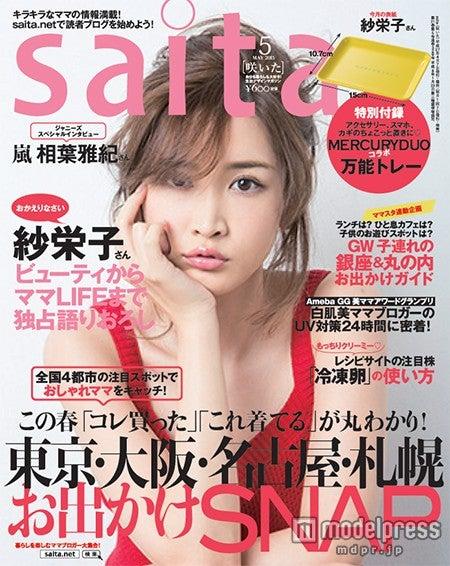「saita」5月号(セブン&アイ出版、2015年4月7日発売)表紙:紗栄子